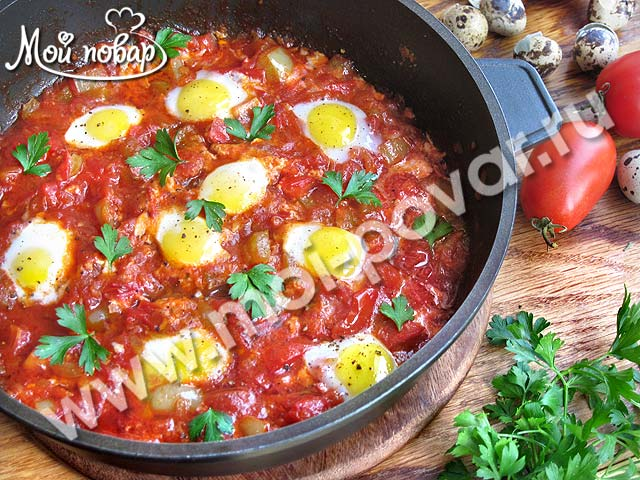 """Яичница с перепелиными яйцами и помидорами """"Шакшука"""""""