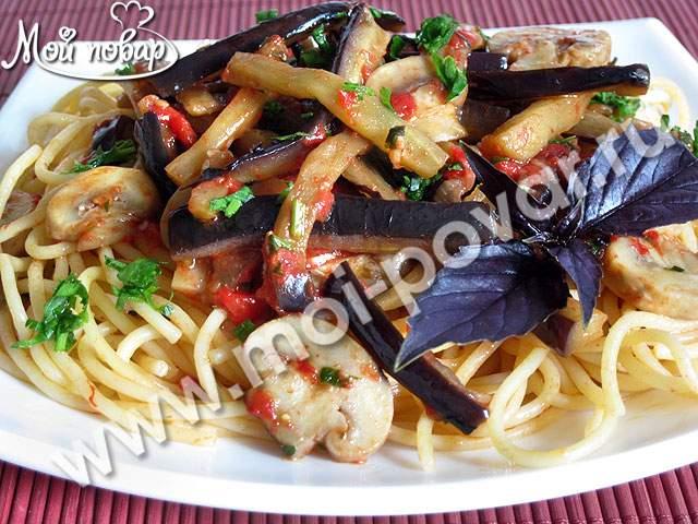 Спагетти с баклажанами и шампиньонами
